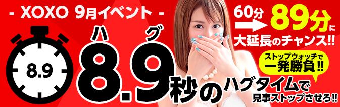 【9月】一発勝負‼︎ 8.9秒