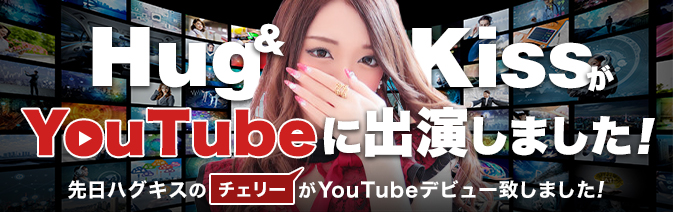 Hug&Kiss  Cherry チェリー がYouTubeに出演しました!