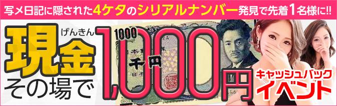 現金1,000円キャッシュバック