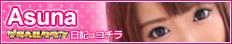 Asunaの写メ日記
