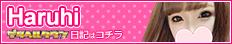 Haruhiの写メ日記