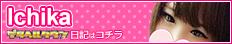 Ichikaの写メ日記