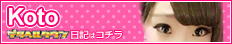 Kotoの写メ日記