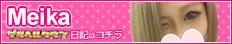 Meikaの写メ日記