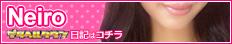 Neiroの写メ日記