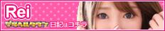 Reiの写メ日記