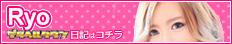 Ryoの写メ日記
