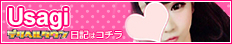 Usagiの写メ日記