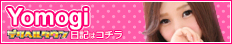 Yomogiの写メ日記