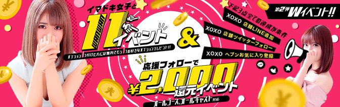 【11月】大好評につきダブルイベント第2弾!!