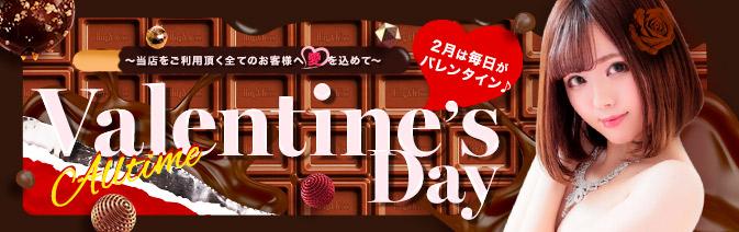 【2月】連日オールタイムバレンタインDAY