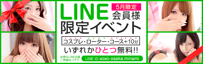 LINE会員様限定イベント