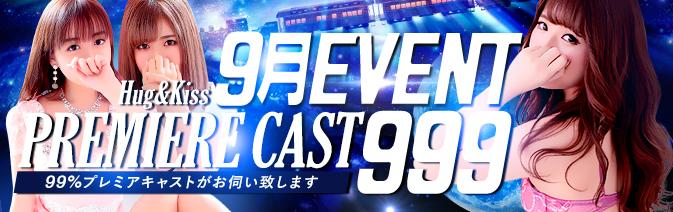 【9月】『9月はフリー99%感激プレミアキャストがお伺い♪999スリーナイン』イベント開催!!