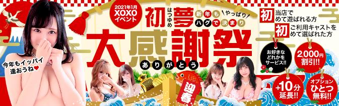 【1月】『初モノづくしの初夢大感謝祭!!』イベント開催♪