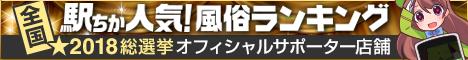 新大阪のデリヘル情報は【駅ちか】におまかせ