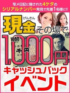★その場で現金1,000円キャッシュバックイベント開催中★